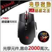 電競滑鼠 A4雙飛燕 光微動終結者遊戲鼠-T60(限量送激活碼)