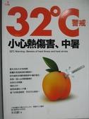 【書寶二手書T8/養生_KKW】32℃警戒:小心熱傷害、中暑_朱柏齡