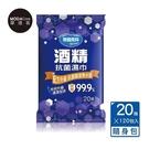摩達客-奈森克林酒精抗菌濕紙巾20抽x120包入(隨身包組合)