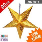 A0766-1☆立體星星_金_90cm#聖誕節#聖誕#聖誕樹#吊飾佈置裝飾掛飾擺飾花圈#圈#藤