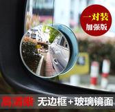 汽車後視鏡小圓鏡盲點鏡360度無邊可調高清倒車反光盲區輔助鏡子