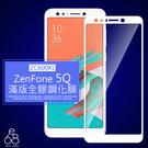 全膠 ASUS ZenFone 5Q ZC600KL X017DA 滿版 9H 鋼化 玻璃貼 手機螢幕 膜 保護貼 滿膠 全屏