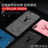 手機殼蘋果7plus手機殼8plus布紋iPhone7超薄軟布8磨砂iPhone8硅膠潮歌莉婭