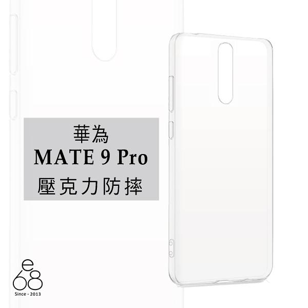 E68精品館 壓克力 防摔殼 華為 Mate 9 Pro 手機殼 全包覆 透明殼 軟殼 硬殼 二合一 保護殼 保護套