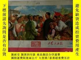 二手書博民逛書店罕見工農兵畫報1977.24Y48829