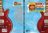 【小叮噹的店】952068 全新 電吉他系列.自己玩電吉他1