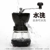 磨豆機 可水洗陶瓷機芯手搖磨豆機 手磨咖啡機 咖啡豆研磨機家用磨咖啡機【全館免運】