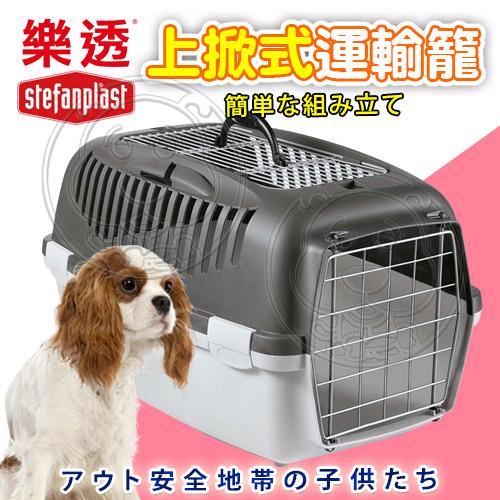 【培菓平價寵物網】樂透Stefanplast》上掀式運輸籠(灰)-61*40*38cm
