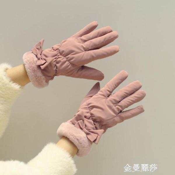 韓版學生女秋冬季騎車用羽絨棉加厚防寒可愛甜美觸屏手套加絨保暖 雙十二全館免運