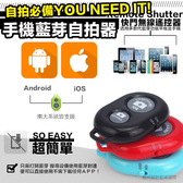 【Miss.Sugar】手機藍牙自拍器快門無線遙控器自拍神器蘋果安卓通用【L4002038】