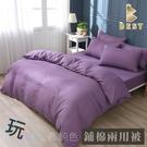 【BEST寢飾】經典素色鋪棉兩用被套 夢幻紫 日式無印 柔絲棉 台灣製