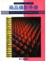 二手書博民逛書店《商品攝影手册 = Products photo know how eng》 R2Y ISBN:9578883633