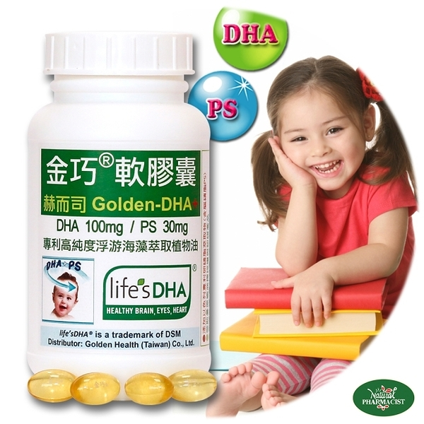 【赫而司】金巧軟膠囊Golden-DHA藻油(升級版DHA+磷脂絲胺酸PS)(60顆/罐)