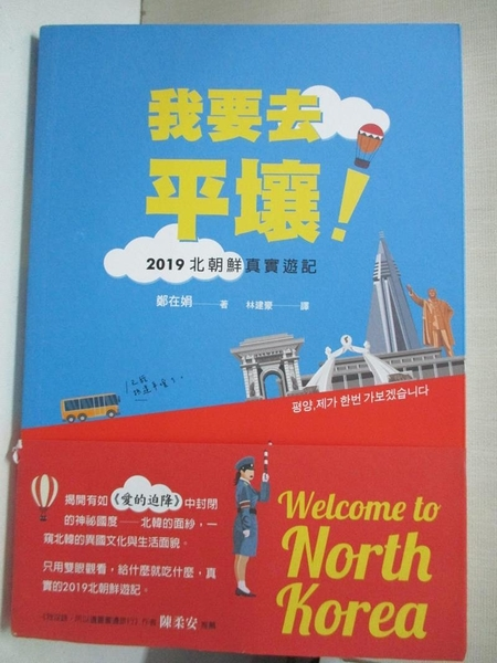【書寶二手書T1/旅遊_B3D】我要去平壤!:2019北朝鮮真實遊記_鄭在娟,  林建豪