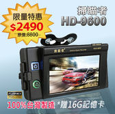 【發現者】掃瞄者 HD-9600高畫質行車記錄器 *限量出清 *贈16G記憶卡