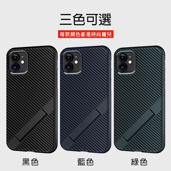 【妃航】iPhone 11 pro/pro max 碳纖維 折疊/支架/站立 防摔/防撞 TPU 保護殼/手機殼