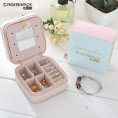 便攜式首飾盒 韓國公主旅行小號耳釘盒子 戒指飾品盒首飾收納盒 歐韓時代