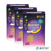 【即期】 船井burner倍熱 夜孅胺基酸EX 40粒/盒 x3盒組 - 2021.5.5