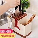 廚房用品刀架刀具架廚房刀具置物架塑膠刀架刀座筷子刀具收納架 米希美衣