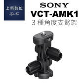 SONY Action CAM 專用配件 VCT-AMK1 支臂架 《上新數位》 適用 AS50 X3000 AS300