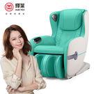 送20吋登機箱 / 輝葉 Vsofa沙發按摩椅HY-3067A(徐若瑄代言)