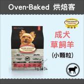 Oven-Baked烘焙客〔成犬草飼羊,小顆粒,5磅〕