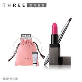 THREE 我色輕潤魅光彩妝組(9色任選)