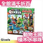 【小福部屋】日本 QIXELS 創意 DIY 玩具 像素積木動物王國 共9種 13色積木 水串珠 禮物【新品上架】