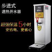 開水機 開水器商用全自動防乾燒電熱水器開水桶燒水器奶茶店開水機 第六空間 MKS