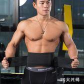 運動護腰帶男女深蹲舉重深蹲護腰帶籃球護具收腹帶 QQ8969『MG大尺碼』