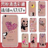 蘋果 iPHONE8 Plus i7 Plus 閃粉清透 彩繪軟殼 手機殼 保護殼 軟殼 手機套 彩繪殼 熊貓