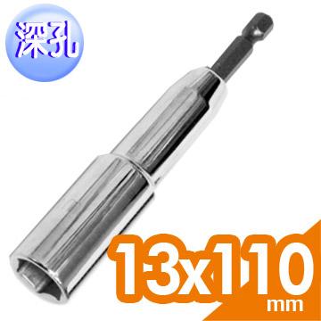 13x110mm 六角軸無磁深孔套筒 六角軸無磁深孔六角套筒 適充電起子機電鑽夾頭用