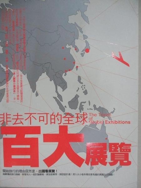 【書寶二手書T3/旅遊_D7J】非去不可的全球百大展覽_La Vie編輯部