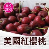 唐記水果【美國紅櫻桃】9R大顆2Kg裝~限量熱賣中*免運費*