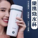 台灣現貨 110v電熱水杯水壺加熱水杯壺...