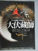 【書寶二手書T6/一般小說_KMR】大伏藏師(5)香巴拉之城_飛天