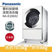 【24期0利率+基本安裝+舊機回收】Panasonic 國際牌 洗衣10.5KG 烘衣6KG 變頻滾筒洗衣機 NA-D106X2WTW