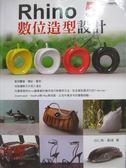 【書寶二手書T1/電腦_ZEB】Rhino 5數位造型設計_白仁飛、劉逵_附光碟