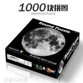 拼圖 月球拼圖1000片成年減壓大型月亮十二星座宮地球高難度手工3d立體 米家