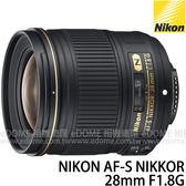 NIKON AF-S 28mm f/1.8G 大光圈人像鏡 (24期0利率 免運 國祥貿易公司貨) NIKKOR AFS 28mm f/1.8 G