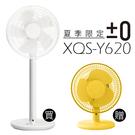 限時促銷 ▶ ±0 正負零 12吋DC電風扇 XQS-Y620 公司貨 贈桌上型風扇
