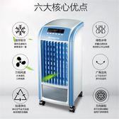 無葉風扇冷風機 空調扇制冷風扇遙控加濕單冷風機家用移動水冷氣扇小型空調器  DF 城市科技