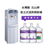 直立溫熱飲水機+15桶鹼性離子水(20公升)