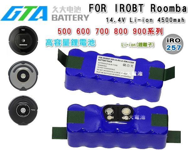 ✚久大電池❚ iRobot 掃地機器人 Roomba 500、600、700、800、900系列 鋰電池 4500mah