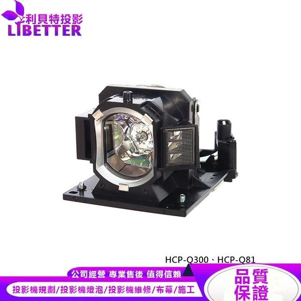 HITACHI DT01511 副廠投影機燈泡 For HCP-Q300、HCP-Q81