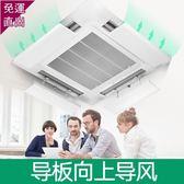 中央空調擋風板導風板罩天花機冷氣出風口擋板防直吹吸頂機通用H【快速出貨】