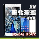 E68精品館 鋼化玻璃保護貼 BenQ B502 玻璃貼 膜 手機保護膜 螢幕保護貼 鋼膜 貼膜
