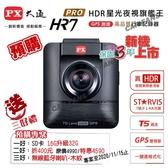 【愛車族】預購 PX大通 HR7 PRO HDR星光GPS夜視旗艦王 升級32G 加碼送無線充電藍芽喇叭 ~109/11/15止