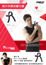 Clubfit阻力可調式握力/強化腕力訓練器