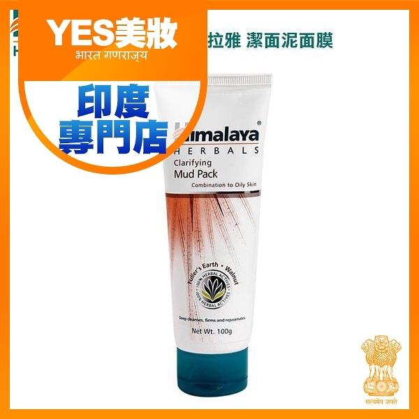 Himalaya 潔面泥面膜 100g Clarifying Mud Pack 喜馬拉雅 印度 【YES 美妝】